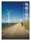 無疆的騎路--一個人,一台單車,3000公里歐洲跨國手記