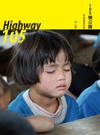 《105號公路:泰緬邊境故事》入圍2015台北國際書展「非小說類」•獲好書大家讀第67梯次「好書推薦」•獲文化部第37次「中小學生優良課外讀物推介」