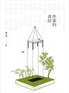《作家的書房》榮獲 2014台灣視覺設計獎印刷設計類鉑金獎•好書大家讀第67梯次「好書推薦」•第39屆金鼎獎「圖書類個人獎•圖書設計獎」