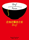 拉麵的驚奇之旅 (Slurp!:a social and culinary history of ramen-japan's favorite noodle soup)
