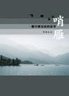 哨雁-一個中國家庭的故事