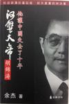 河蟹大帝胡錦濤:他讓中國失去了十年(結束代理)