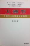大轉型:中國民主化戰略研究框架(結束代理)