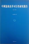 中國憲政改革可行性研究報告(全本)(結束代理)