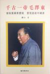 千古一帝毛澤東:廢除黨國舊體制 實現憲政中國夢(結束代理)