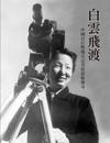 白雲飛渡:中國首位戰地女記者張郁廉傳奇