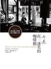2014諾貝爾文學獎得主作品《在青春迷失的咖啡館》