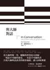 與大師對話(In Conversation encounters with 40 great writers)
