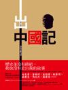 出中國記--我的反動自述(二版)