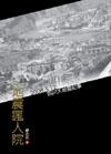 地震瘋人院--2008.5.12四川大地震記事