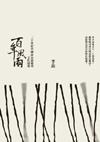 百年風雨—走過二十世紀的中國政治演變和文化滄桑