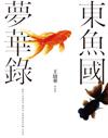 東魚國夢華錄:王幼華作品集