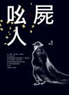 吆屍人 (THE CORPSE WALKER)