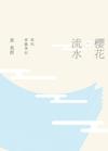 櫻花•流水:我的東瀛筆記