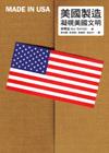 美國製造--凝視美國文明