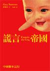 謊言帝國--中國雞年紀行