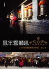 鼠年雪獅吼-2008年西藏事件大事紀(暫缺)