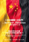 從柏林圍牆到天安門-從德國看中國的現代化之路