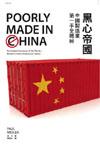 黑心帝國—中國製造業第一手全揭秘
