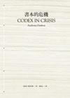 書本的危機(Codex in Crisis)