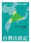 台灣出使記—日本•台灣•中國  挑戰建立新關係