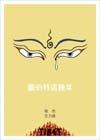 圖伯特這幾年—《聽說西藏》之二