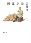 中國比小說更離奇(暫缺)