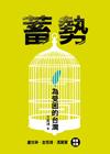 蓄勢:為受困的台灣