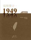福爾摩沙•1949