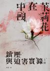 茉莉花在中國: 鎮壓與迫害實錄(上冊)