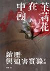 茉莉花在中國: 鎮壓與迫害實錄(下冊)