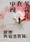 茉莉花在中國: 鎮壓與迫害實錄(全套)