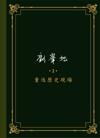 劉峯松全集2:重返歷史現場