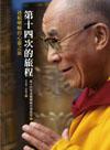 第十四次的旅程:達賴喇嘛的心靈之旅(My Spiritual Journey)