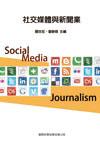 社交媒體與新聞業