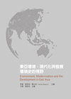 東亞環境、現代化與發展:環境史的視野(Environment, Modernization and Development in East Asia)