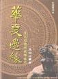 華夏邊緣-歷史記憶與族群認同