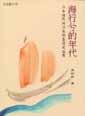 海行兮的年代-日本殖民統治末期台灣史論集