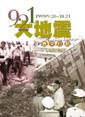921大地震救災日記