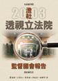 透視立法院—2003年澄社監督國會報告